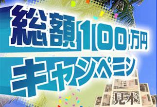 総額100万円キャンペーン